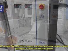 S&A чиллер CW-6100 для охлаждать автомат для резки лазера с малым размером .mp4